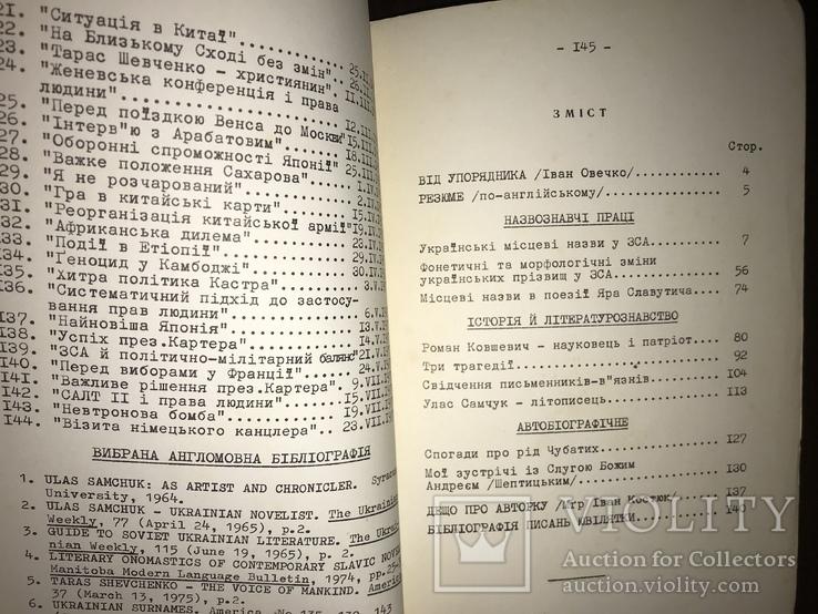 Українські назви у ЗСА, фото №10