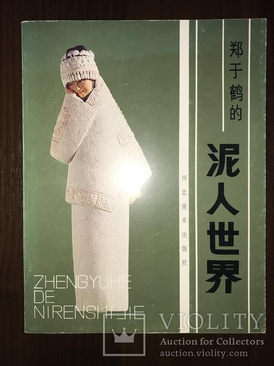 Китайская книга, фото №3
