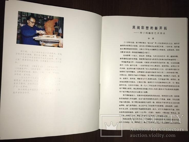 Китайская книга, фото №5