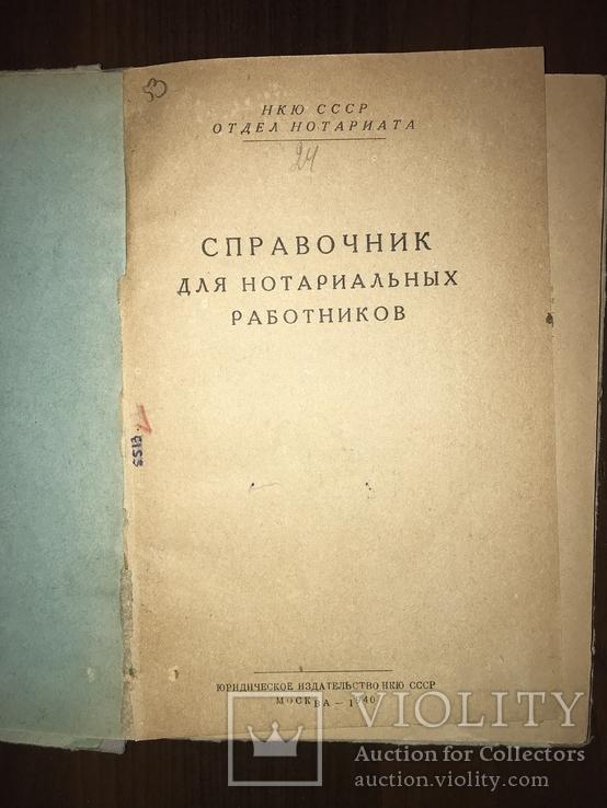 1940 Справочник для нотариальных работников, фото №3