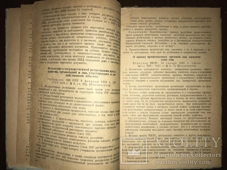 1940 Справочник для нотариальных работников, фото №5
