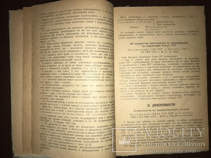 1940 Справочник для нотариальных работников, фото №6