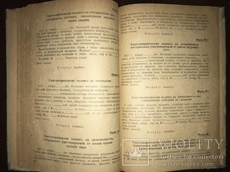 1940 Справочник для нотариальных работников, фото №9