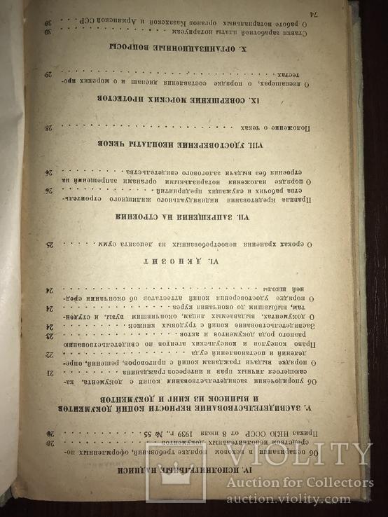 1940 Справочник для нотариальных работников, фото №12