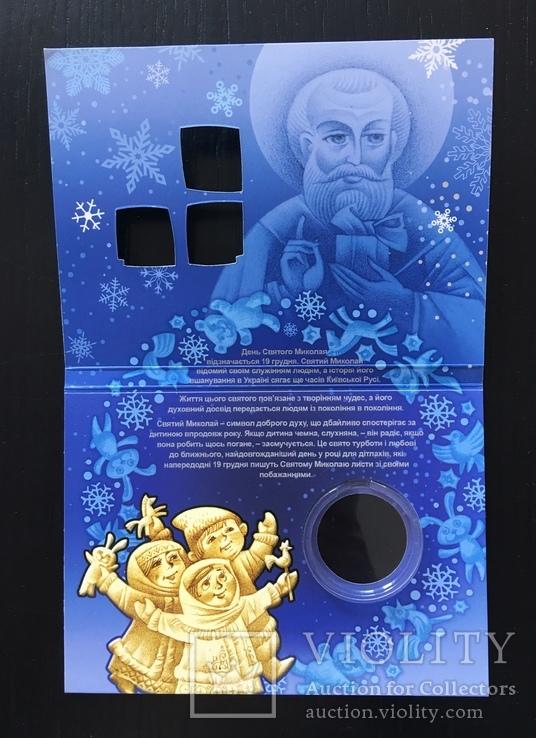 Буклет блистер к монете День святого Николая. 10 шт в лоте, фото №3