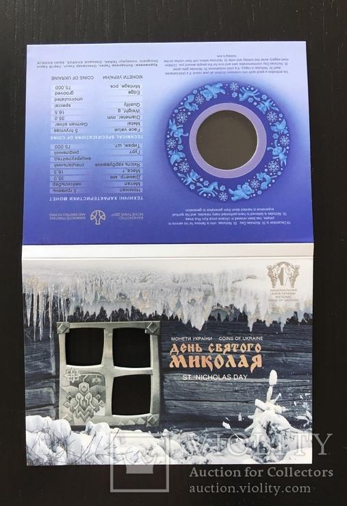 Буклет блистер к монете День святого Николая. 10 шт в лоте, фото №4