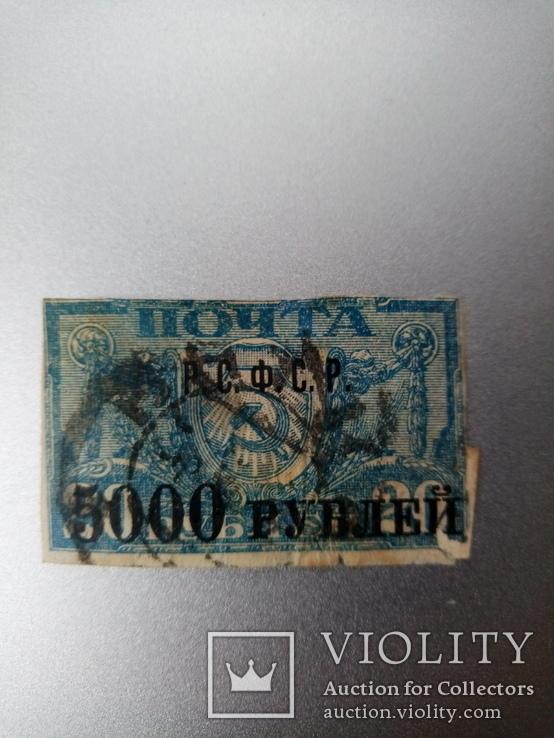 Марка 20 рублей надпечатка 5000 руб