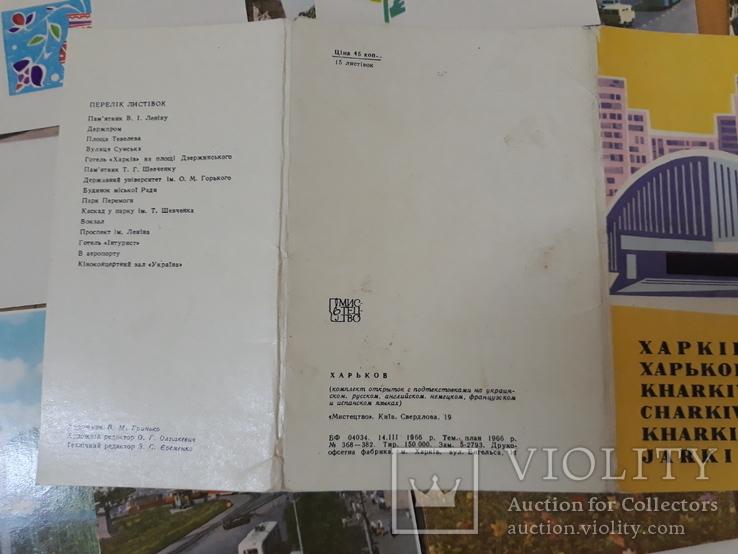 Харьков, полный комплект, фото №8