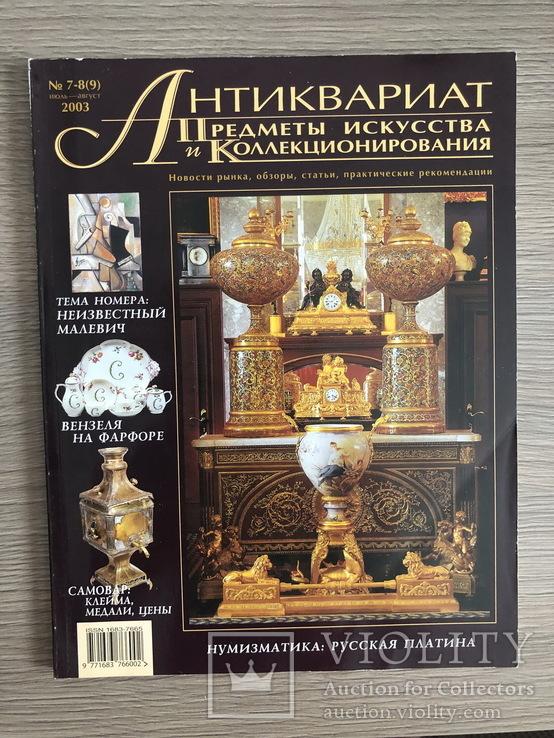 Журнал,,Антиквариат предметы искусства и коллекционирования,,№ 7-8 2003
