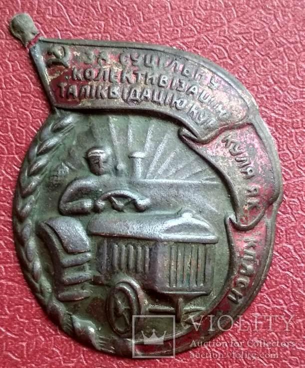 """Знак """"За суцільну колективізацію та ліквідацію куркуля як кляси"""" 20-е гг."""