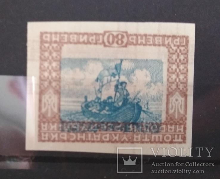 Унр 1920 Україна, проба, дефект печати
