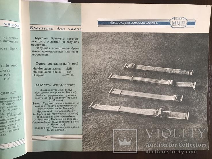 1955 Каталог Портсигаров Браслетов Пудрениц Галантерея, фото №3