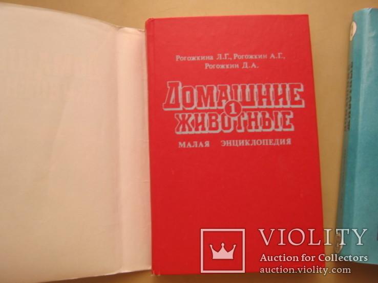 Домашние животные в 2-х томах, фото №4