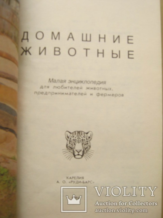 Домашние животные в 2-х томах, фото №6