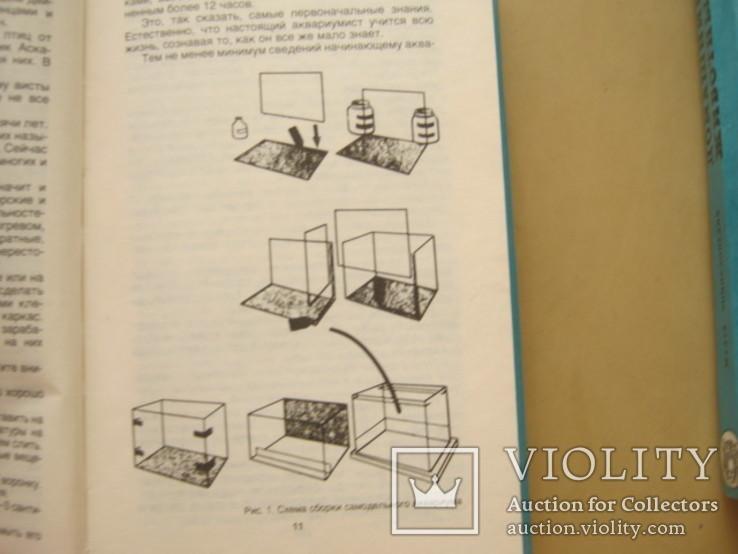 Домашние животные в 2-х томах, фото №7