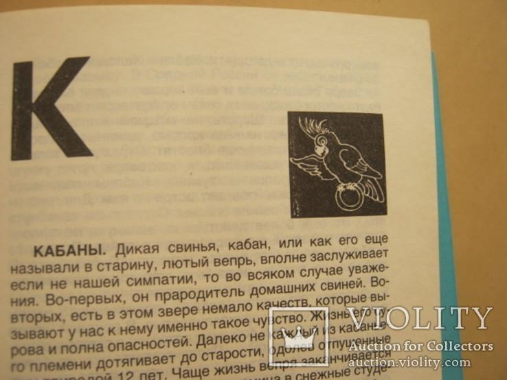 Домашние животные в 2-х томах, фото №9
