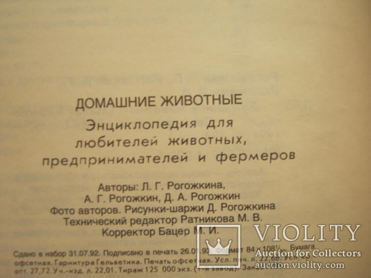Домашние животные в 2-х томах, фото №10