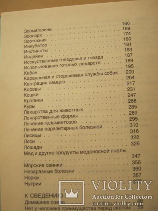 Домашние животные в 2-х томах, фото №12