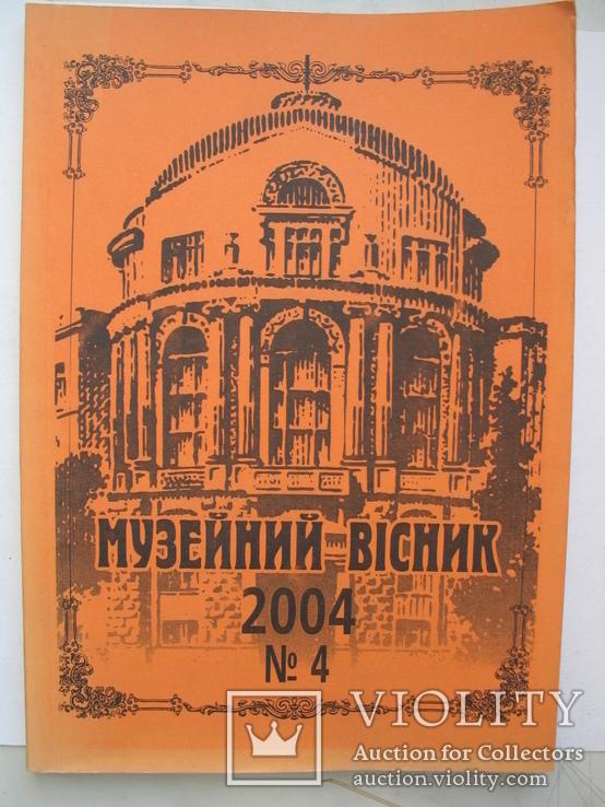 """""""Музейний вісник"""" №4 2004 год, тираж 300 экз., фото №2"""