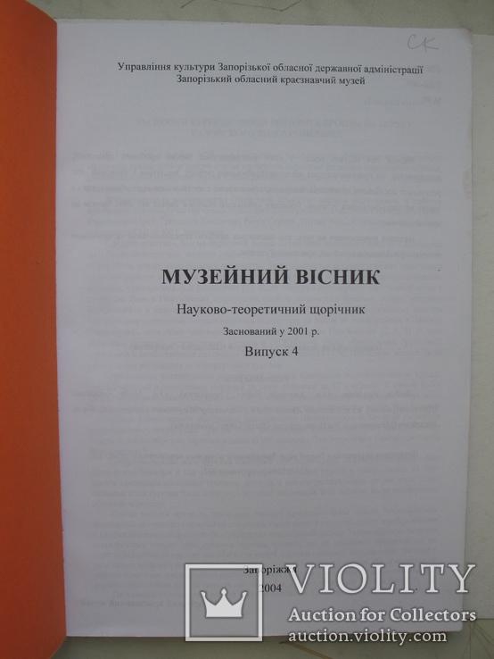 """""""Музейний вісник"""" №4 2004 год, тираж 300 экз., фото №3"""