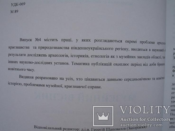 """""""Музейний вісник"""" №4 2004 год, тираж 300 экз., фото №4"""