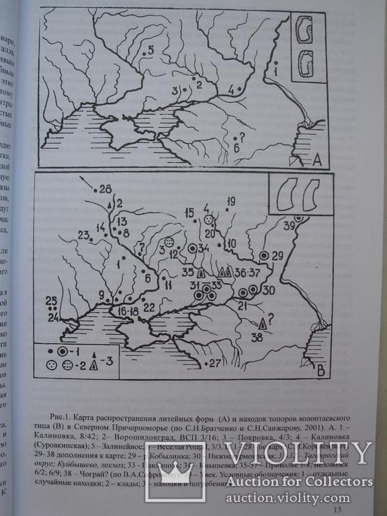 """""""Музейний вісник"""" №4 2004 год, тираж 300 экз., фото №6"""