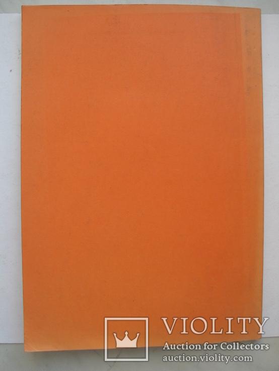 """""""Музейний вісник"""" №4 2004 год, тираж 300 экз., фото №13"""