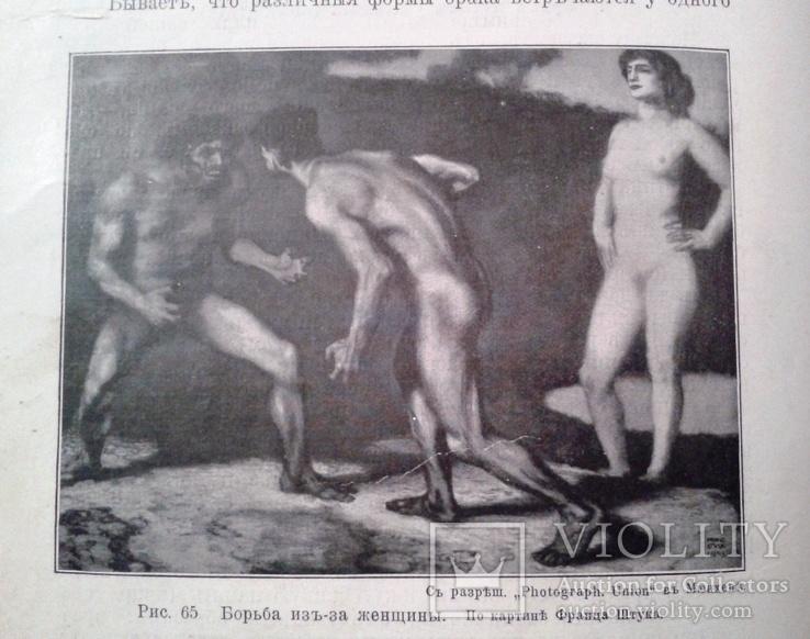 """Мужчина и Женщина""- Том II. С.- Петербург 1911г."