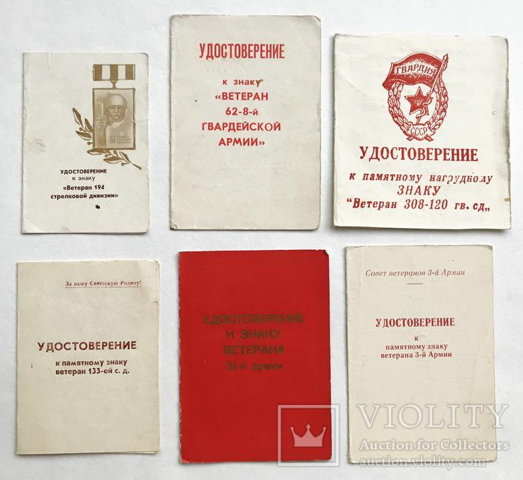 Документы к Ветеранским Знакам, 6 шт. на Одного.