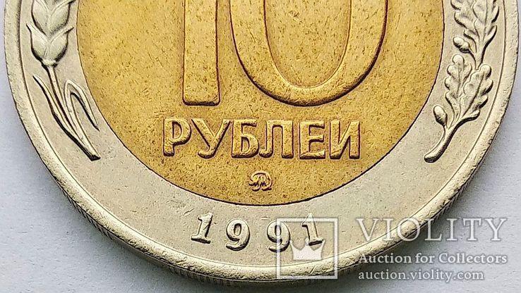 10 рублей 1991 ММД, фото №4