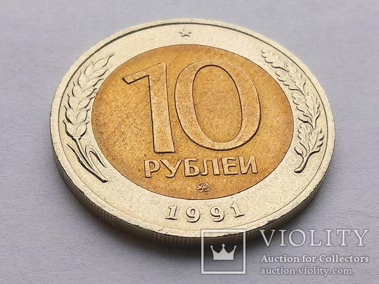 10 рублей 1991 ММД, фото №5