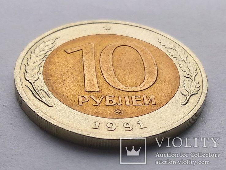 10 рублей 1991 ММД, фото №8