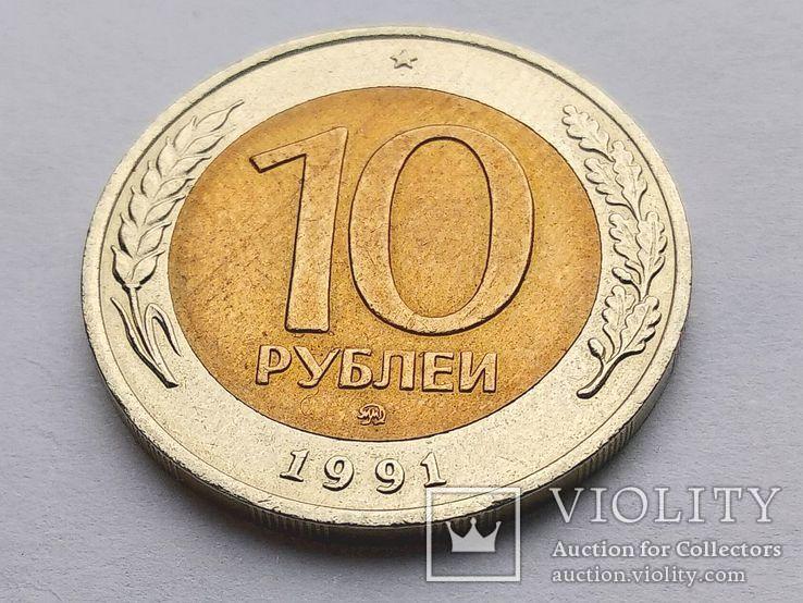 10 рублей 1991 ММД, фото №9