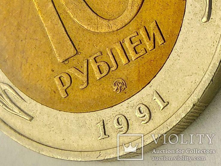 10 рублей 1991 ММД, фото №10