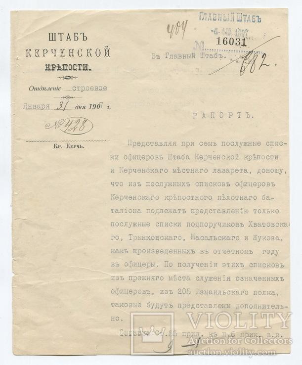 Рапорт о предост. докум. офицеров Штаба Керченской крепости в Главный Штаб. 1907 г.