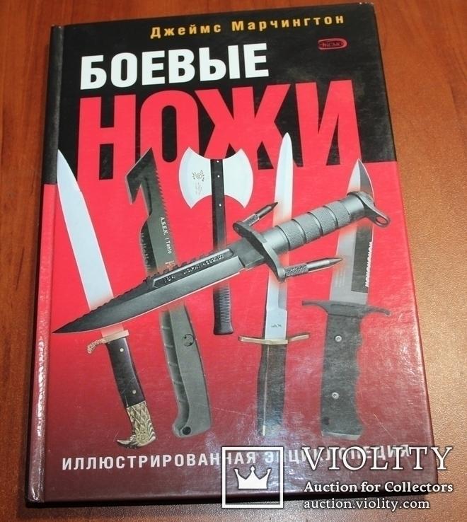 Боевые ножи, фото №2