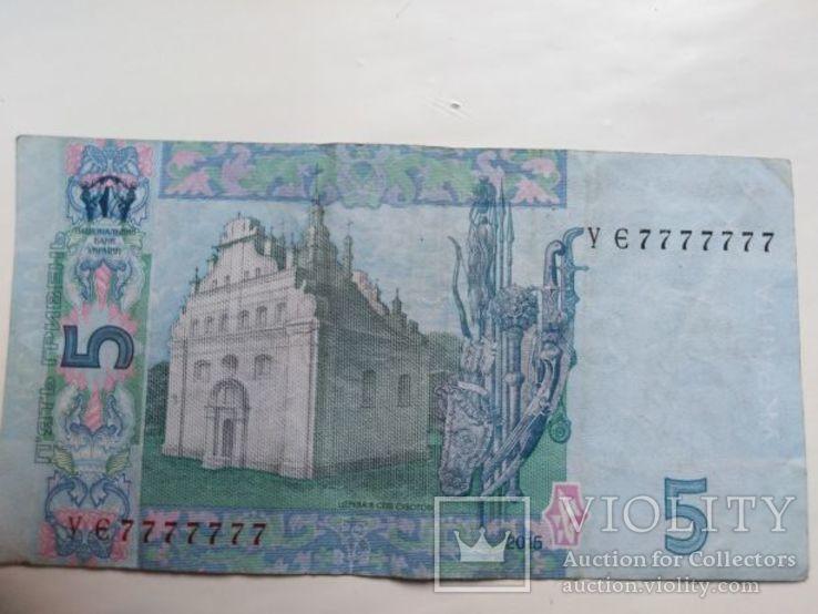5 гривен № УЄ 7777777