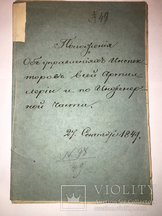 Положенія об управленіях инспекторов всей артилеріи и по инженерной части 1849 г