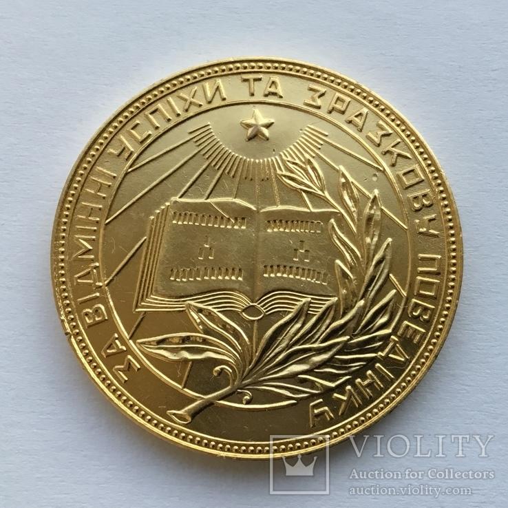 Золотая школьная медаль УССР.