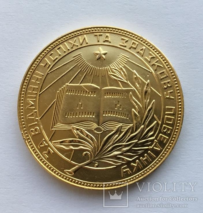 Золотая школьная медаль УССР., photo number 4