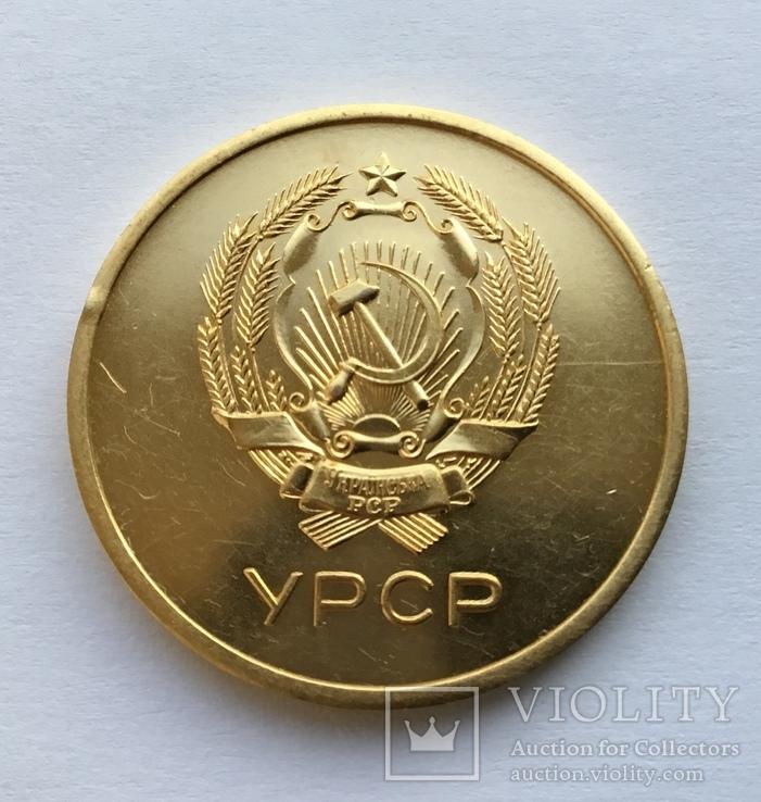 Золотая школьная медаль УССР., photo number 5