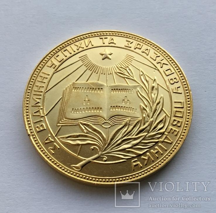 Золотая школьная медаль УССР., photo number 6