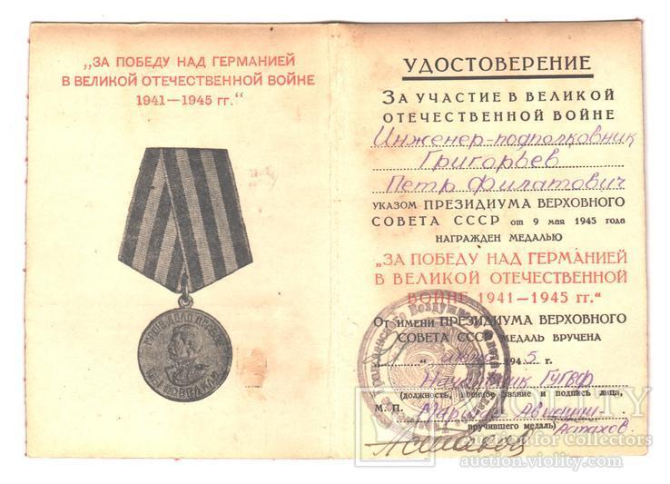 Удостоверение к медали ''За победу над Германией'', ранний тип, без буквы в номере.