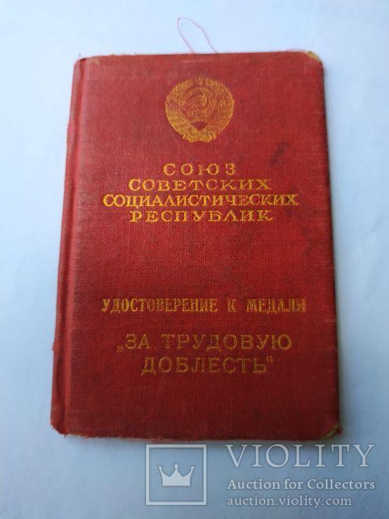 """Док к """"Трудовой доблести"""" №3663"""