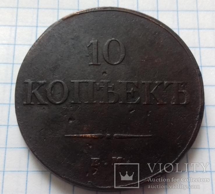 10 копеек 1833 год, photo number 2