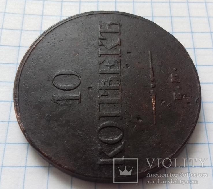 10 копеек 1833 год, photo number 3