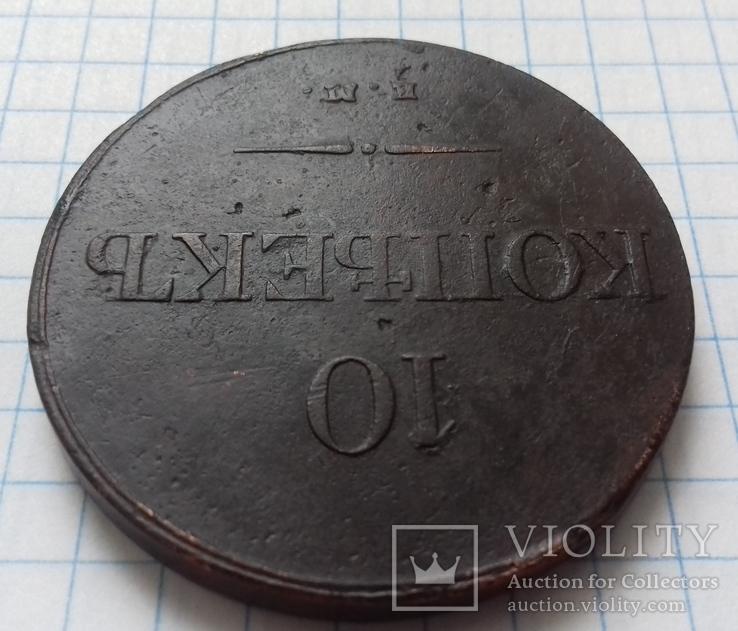 10 копеек 1833 год, photo number 4
