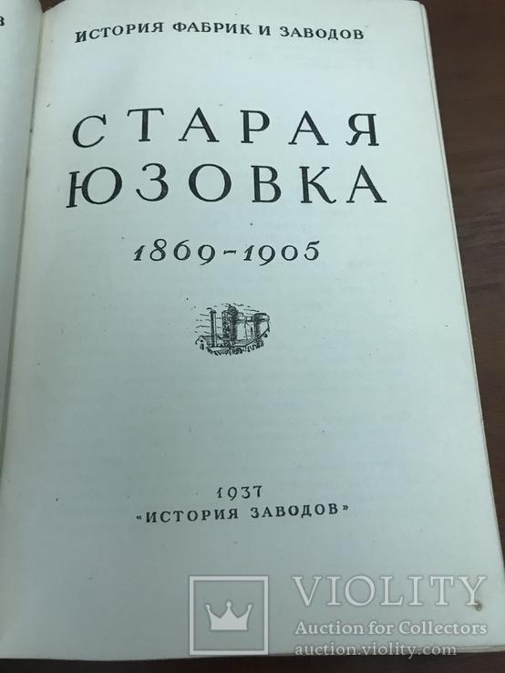 1937 Старая Юзовка