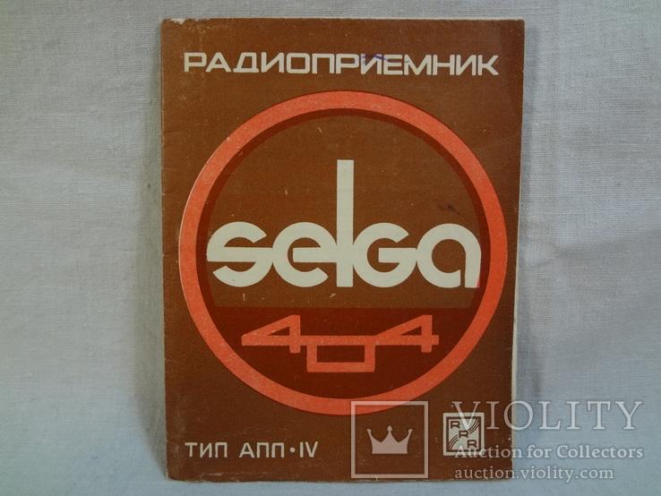 Тех.паспорт радиоприёмник Selga 404, фото №2