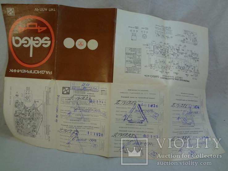 Тех.паспорт радиоприёмник Selga 404, фото №4